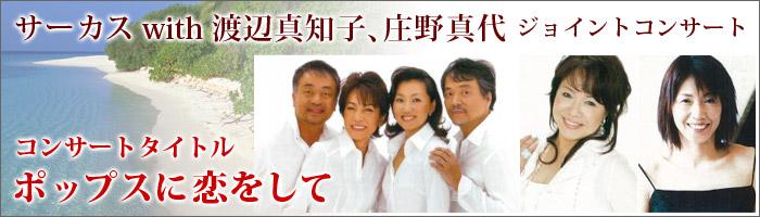 ポップスに恋をして サーカス with 渡辺真知子 庄野真代