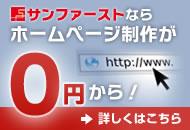 サンファーストならホームページ制作が0円から!
