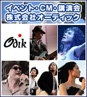株式会社オーディック