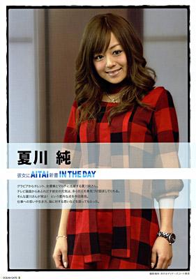 夏川純の画像 p1_27