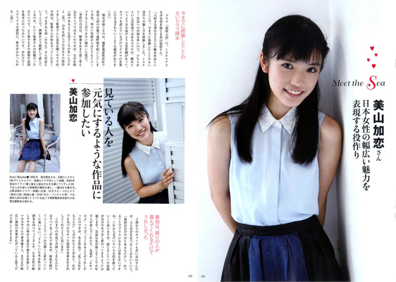 美山加恋の画像 p1_13