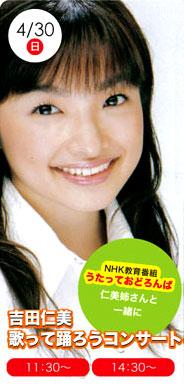 吉田仁美 - フラワーパークかごしま スプリングフェスティバル