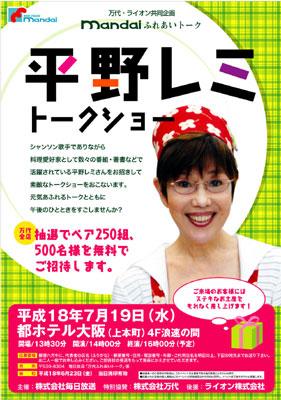 平野レミの画像 p1_1