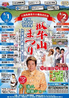 平浩二 (歌手)の画像 p1_24